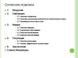 Структура реферата Студопедия Строение рефератов