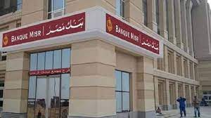 For new retirees .. How to get a personal loan from Banque Misr