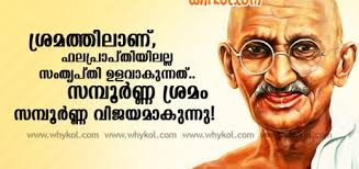 Quotes In Malayalam