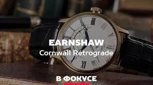 <b>Часы</b> Earnshaw ES-8077-01, ES-8077-02, ES-8077-03, ES-8077 ...