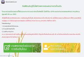 ตรวจสอบสิทธิ์ โอนเงินเยียวยาเกษตรกร เร่งโอนให้กลุ่ม 2 ภายใน 31 พ.ค.