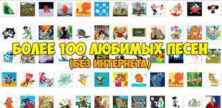 Детские песни для <b>малышей</b>. Бесплатно! - Apps on Google Play