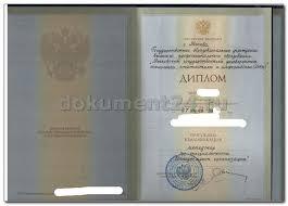 Апостиль на диплом с приложением Блог Документ  апостиль на диплом с приложением