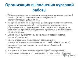 Презентация на тему КУРСОВАЯ РАБОТА Требования к оформлению  23 Организация выполнения курсовой