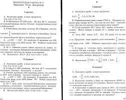 Сборник контрольных работ по математике в классе для детей с ЗПР   Проценты