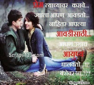 facebook love shayari marathi