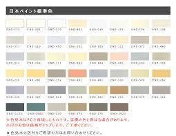 日本 ペイント 色 見本