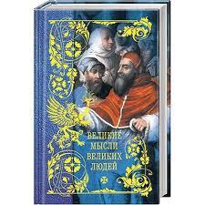 <b>Великие мысли великих</b> людей. В 3 томах - купить в интернет ...