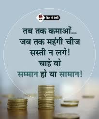 Dilsedeshi Hindi Suvichar Quotes Thought Hindisuvichar