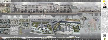 Государственный университет по землеустройству официальный сайт  Россия прошел vii Международный Фестиваль архитектурно строительных и дизайнерских школ Евразии на котором работы выпускников архитектурного