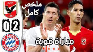ملخص مباراة الأهلي وبايرن ميونخ 2 - 0   كأس العالم للأندية- اهداف بايرن  ميونخ - YouTube