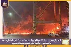 انفجار دبي .. حادثة ميناء جبل علي تسببت في اهتزاز مبان بالمدينة - CrewPedia  - كــروبيديا