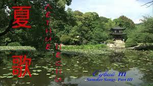 kokinshu poems 古今和歌集 the kokinshu summer s p iii 147 Летние