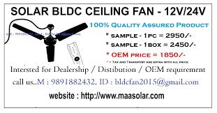 25 watt dc fan bldc solar fan solar bldc fan breshless motor solar fan solar bldc ceiling fan pedestal fan wall fan bldc table fan