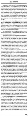 sample essay on terrorism in hindi