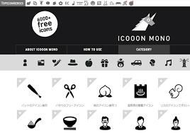 Icooon Mono超過6000種日系免費可商用icon圖示免費下載 梅問題教學網