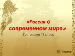 Презентация на тему Россия в современном мире Россия в  1 Россия в современном мире Россия в современном мире География 11 класс