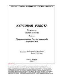 Преступность в России и способы борьбы с ней курсовая по  Преступность в России и способы борьбы с ней курсовая по криминалистике скачать бесплатно актуальность криминология преступления