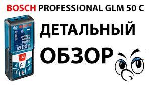 Лазерный <b>дальномер Bosch GLM 50 C</b>. ДЕТАЛЬНЫЙ ОБЗОР ...