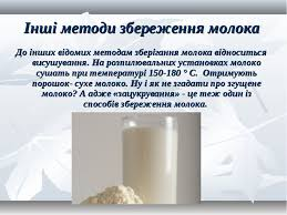 Презентація проект Чому скисає молоко для учнів класів та як  Інші методи збереження молока До інших відомих методам зберігання молока відн