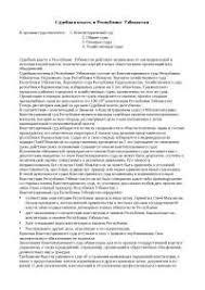 Судебная власть и судебная система РК реферат по праву скачать  Судебная власть в Республике Узбекистан реферат по праву скачать бесплатно конституционная военная судья инстанции судов приговор