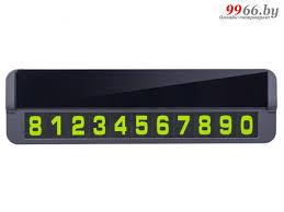 <b>Автовизитка Perfeo Parking Memo</b> Graphite PF B4016 купить в ...