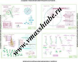 Курсовая работа по дисциплине Теория машин и механизмов  чертеж Курсовая работа по дисциплине