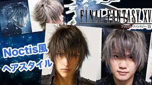 Ff15final Fantasy15ノクティス風ヘアスタイリング Noctiss Hairstyle