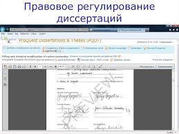 Научные диссертации в Интернет презентация онлайн Правовое регулирование диссертаций