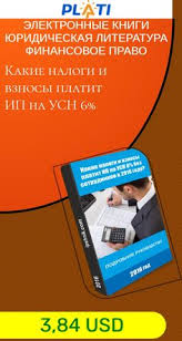 Федеральный закон Электронные книги Юридическая литература  Какие налоги и взносы платит ИП на УСН 6% Электронные книги Юридическая литература Финансовое право