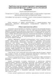 Нормативно правовые акты Российской Федерации реферат по праву  Проблемы конституционно правового гарантирования правозащитной функции судебной власти в Российской Федерации реферат по праву скачать
