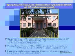 Презентация на тему logo Публичный доклад муниципального  2 logo Муниципальное дошкольное