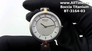 Женские наручные <b>часы Boccia</b> Titanium BT-<b>3164-03</b> - YouTube