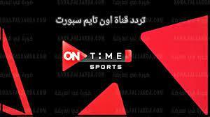 تردد قناة اون تايم سبورت ON TIME SPORT لمتابعة مباراة الأهلي والمقاصة اليوم  11 يوليو 2021 : Npa-Ar.Com - نبأ العرب