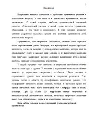 Гуманитарные дисциплины на Заказ Отличник  Слайд №2 Пример выполнения Реферата по Педагогике