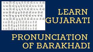 Learn Gujarati Barakhadi Learn Gujarati Through English With Kaushik Lele