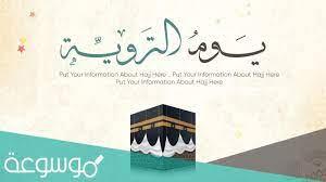 ما معنى يوم التروية في الاسلام - موسوعة نت