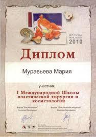 Сертификаты и дипломы косметолога Муравьевой Марии клиника Аврора