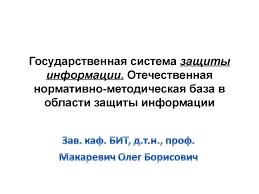 Законодательные и нормативно правовые акты в области защиты  Формы бланки архив журналов и книг видеосеминары Нормативноправовые акты в области защиты государственной тайны Курсовая работа Государственный надзор