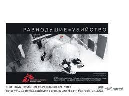 Презентация на тему ПЛАКАТ Палкина Ирина выпуск лето г  6 Равнодушие убийство Рекламное агентство
