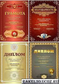 почетная шуточные дипломы грамоты сертификаты для поздравление  грамоты и дипломы на день рождения шуточные дипломы на день рождения