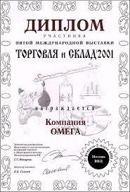 Дипломы компании Омега разработчика корпоративных информационных   Диплом участника пятой международной выставки Торговля и Склад 2001