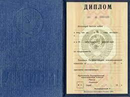 Купить диплом СССР в Ростове на Дону Диплом специалиста СССР с приложением образца до 1996 года