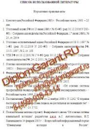 Дипломная работа по криминологии Российская Академия Правосудия Дипломная работа по криминологии список лиетратуры Российская Академия Правосудия