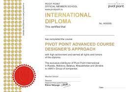 Диплом Школа студия profstudio Данный диплом свидетельствует о прохождении полной оригинальной программы pivot point int состоящей из