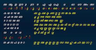 Hindi Alphabets Chart With Malayalam Malayalam Script Wikipedia