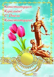 День Конституции Республики Казахстан все для казахстанского  Открытка и мини реферат по Независимости и Дню Конституции Казахстана