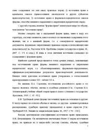 Источники права понятие и виды Реферат Реферат Источники права понятие и виды 6