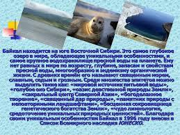Озеро Байкал жемчужина России Назад