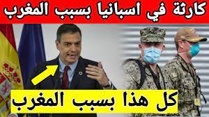 عاجل كارثة في اسبانيا بسبب المغرب - كل هذا بسبب ازمة المغرب واسبانيا -  YouTube